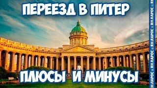 ПЕРЕЕЗД В САНКТ-ПЕТЕРБУРГ. Плюсы и минусы жизни в Питере