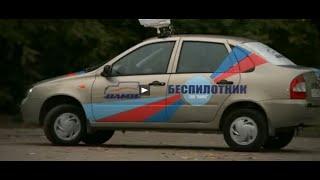 Российский автомобиль-беспилотник / Лада Калина
