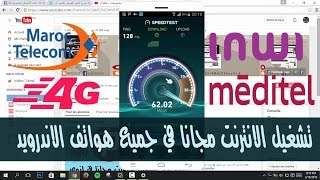 جديد الانترنت مجانا على الهاتف في شبكات انوي و ميديتيل و اتصالات المغرب مضمونة %100 جرب بنفسك