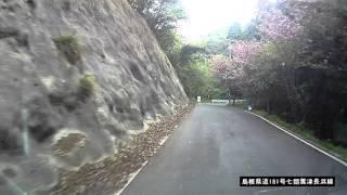 島根県道181号線 松江市美保関町雲津~福浦