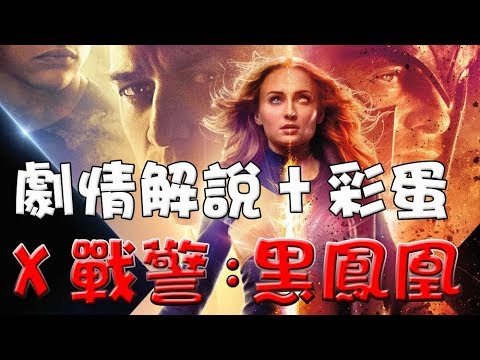 【劇情解說+彩蛋】X戰警:黑鳳凰|心得|點評|萬人迷電影院|Dark Phoenix Movie Review|Easter Eggs|變種特攻:黑鳳凰