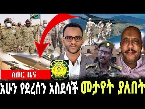ሰበር ዜና ዛሬ | Ethiopia News | Ethiopian news today,April 7, 2021