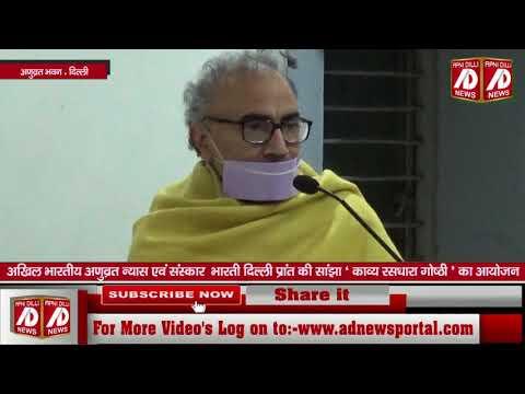 अखिल भारतीय अणुव्रत न्यास व् संस्कार भारती दिल्ली की साँझा काव्य रसधारा गोष्ठी