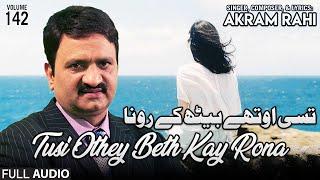 Tusi Othey Beth Kay Rona FULL AUDIO SONG Akram Rahi