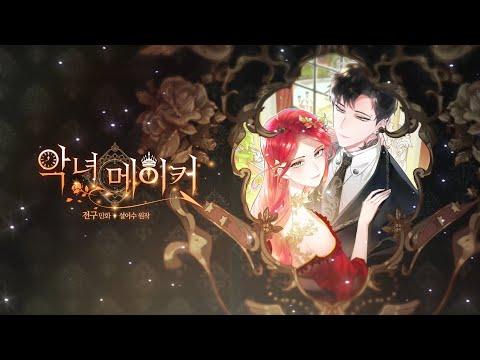웹툰 『악녀 메이커』 트레일러 공개