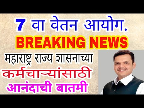 "7th cpc Good news for ""Maharashtra government Employees""."