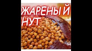 Жареный нут Пивные закуски от Доброслава часть 1