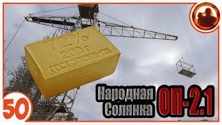 Мыльная опера. Народная Солянка + Объединенный Пак 2.1 / НС+ОП 2.1 # 050