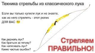 Техника стрельбы из классического лука для новичков