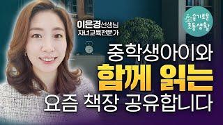 [이은경TV] 중학생 아이와 함께 읽고, 바꿔 읽고, …