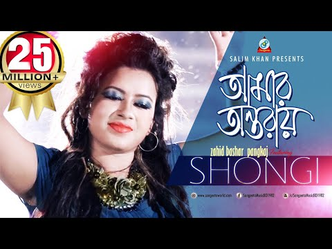 Shongi - AMAR ONTORAY | আমার অন্তরায় | Bangla New Song 2016 | Official Music Video - Sangeeta