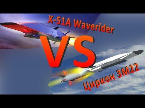 X-51A Waverider Vs Циркон 3М22 почему они так похожи?