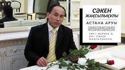 Сәкен Жақсылықұлы - Астана аруы