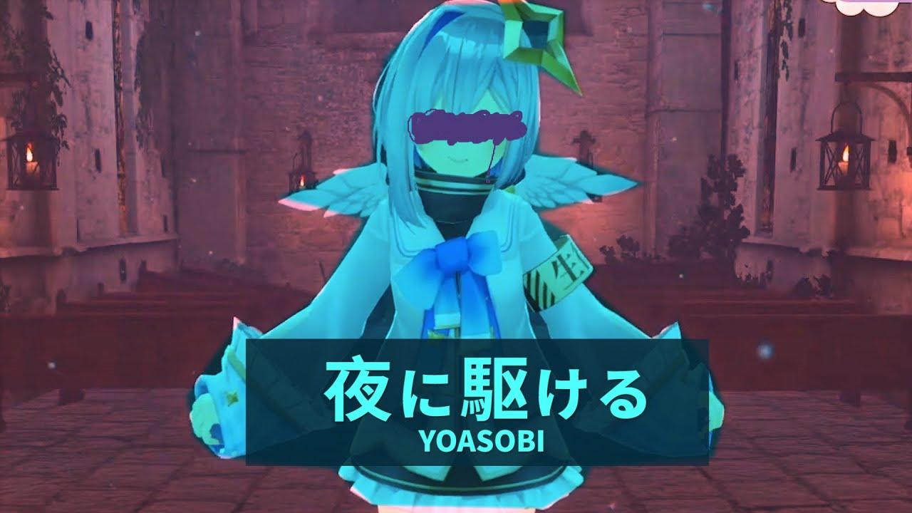 【天音彼方】3D化歌回-夜に駆ける/YOASOBI