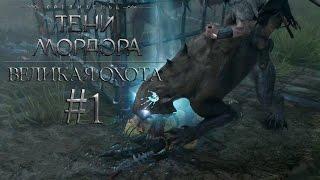 DLC Великая охота #1 | Middle-Earth: Shadow of Mordor | Оседлать Карагата