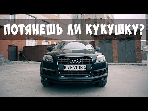 Бизнес кроссовер. Audi Q7