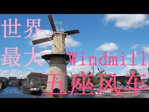 【欧洲旅游~荷兰】这才是荷兰风车的故乡!世界上最大的五座风车 ❤︎ The five largest windmill in the world in Schiedam ❤︎惊奇荷兰|欧洲旅游篇