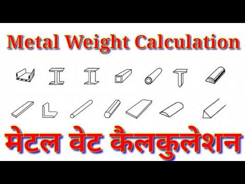 weight calculation of various metal विभिन्न धातुओं की वजन गणना