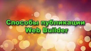 Способы публикаций Web Builder || Создание сайта || AGM partner