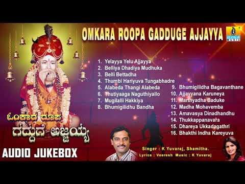 Omkara Roopa Gadduge Ajjayya - Sri Ajjayya Devotional Songs | Kannada Devotional Songs