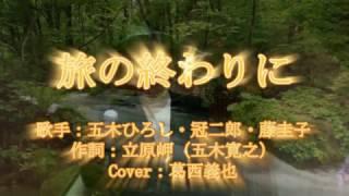 旅の終わりに 歌手 五木ひろし 冠二郎 藤圭子 作曲 菊池俊輔 Cover 葛西義也 YOSHIYA KASAI 歌詞付 本人映像 昭和52