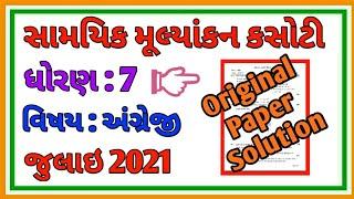 Std 7 English Samayik Mulyankan Kasoti 2021   ધોરણ 7 અંગ્રેજી સામાજિક મૂલ્યાંકન કસોટી 2021