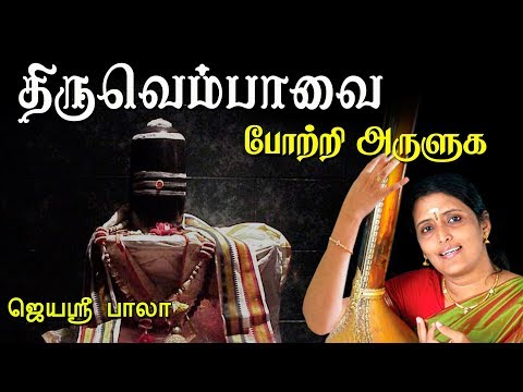 Potri Aruluga || Thiruvempavai || Jayasribala || Tamil Lyrical Song || Vijay Musicals