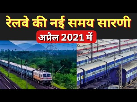 Railway New Time Table April 2021