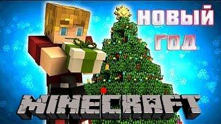 НОВЫЙ ГОД В МАЙНКРАФТЕ. Minecraft 1.11 Happy New Year 2017