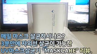 매일 마스크 살균하시나요? 3분만에 자외선 살균이 가능…