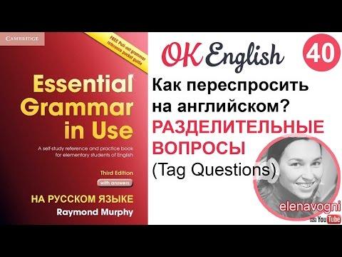 Unit 40 (41) Разделительные вопросы - Tag Questions   Курс английского для начинающих