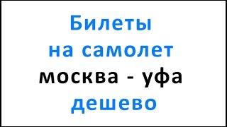 видео Авиабилеты Москва - Уфа