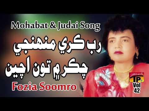 Rab Kare Muhinje - Fozia Soomro - Sindhi Hits Old Song - Tp Sindhi