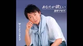 田中アキラ - あなたが欲しい