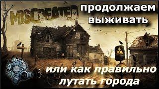 Miscreated - продолжаем выживать или как правильно лутать города