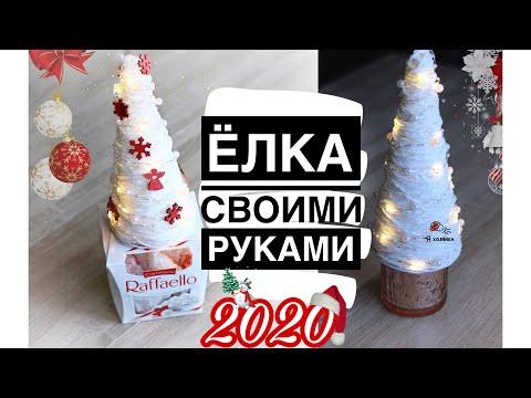 Подарок на Новый год своими руками. Декоративная елка из ниток. DIY CHRISTMAS DECOR. 🎄