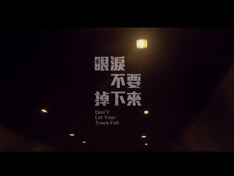 Suming舒米恩【眼淚不要掉下來_爆炸版】feat. Fran法蘭 Official Video