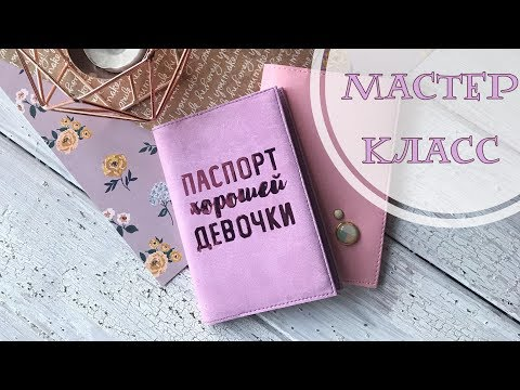 МК обложка на паспорт для массового производства/Скрапбукинг