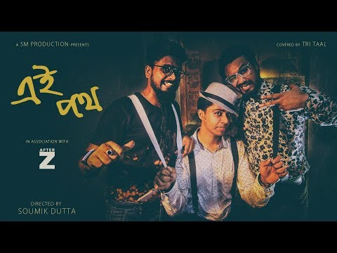 Ei Poth Jodi Na Sesh Hoy | Covered by Tri Taal | Bengali Music Video