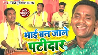 #Pankaj Puri भोजपुरी निर्गुण #VIDEO भाई बनजाले पटीदार  निर्गुण-पुर्बी  समाजीक गीत