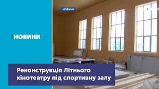 видео Реконструкція тисячі будівель
