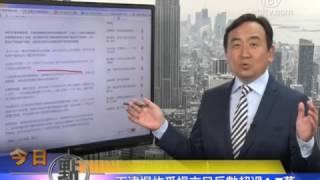 【今日点击】习近平主政千日天津爆炸 当时高层在哪?(王安龙)