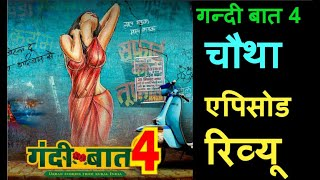 Gandi Baat 4, Episode 4 Full Review, पति मेरा, Gandii baat new season 4,4th episode, season 4,S4E4