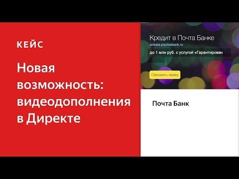 Новая возможность: видеодополнения в Директе. Кейс ПАО «Почта Банк»