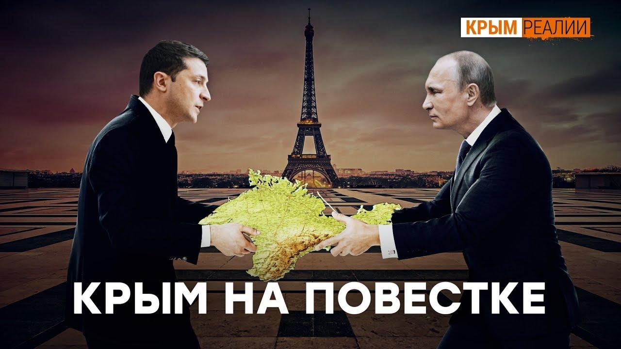 Обсудят ли Крым Путин и Зеленский?   Крым.Реалии ТВ