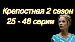 Крепостная 2 сезон 25 - 48 серии ( сериал 2019 ) содержание серий