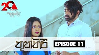 Thuththiri Sirasa TV 25th June 2018 Ep 11 [HD] Thumbnail