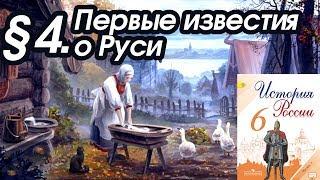 История России 6 класс. § 4. Первые известия о Руси