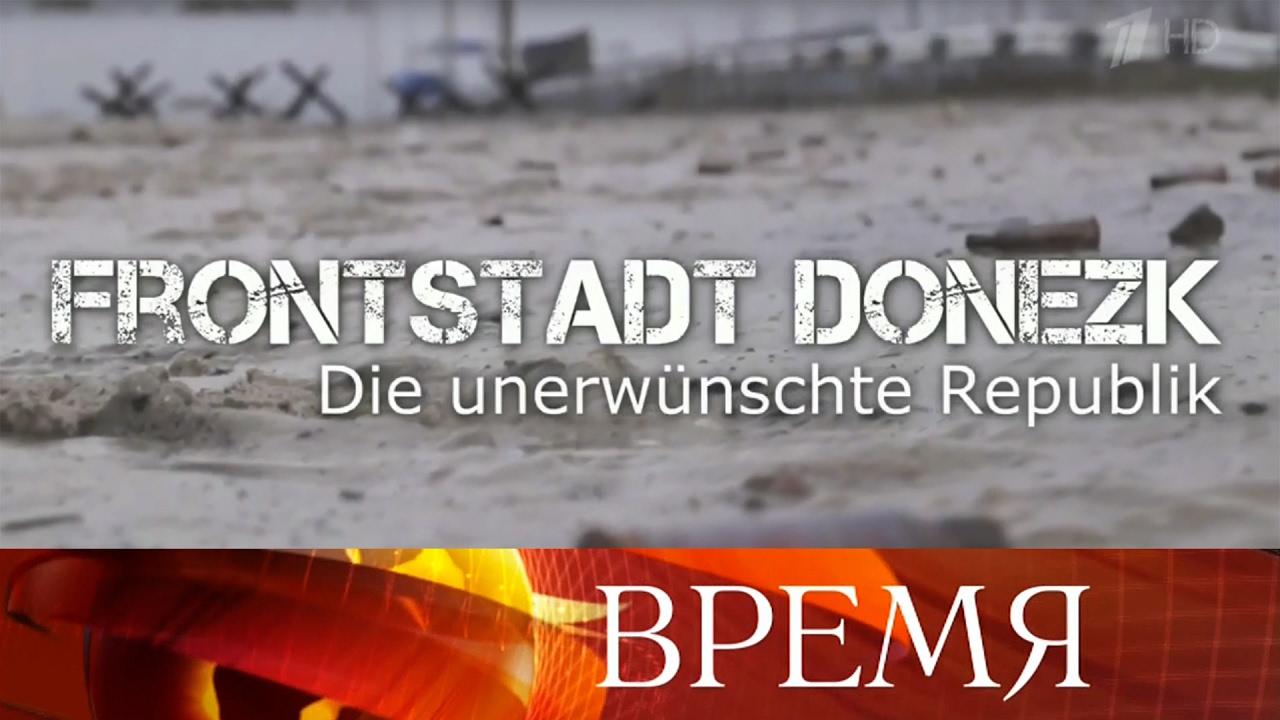 Смотреть фильм немецкого журналиста о донбассе