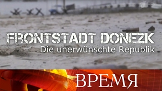 ВБерлине показали документальный фильм немецкого журналиста ожизни простых людей вДонбассе.